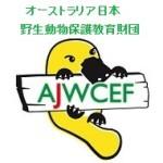 AJWCEF-banner
