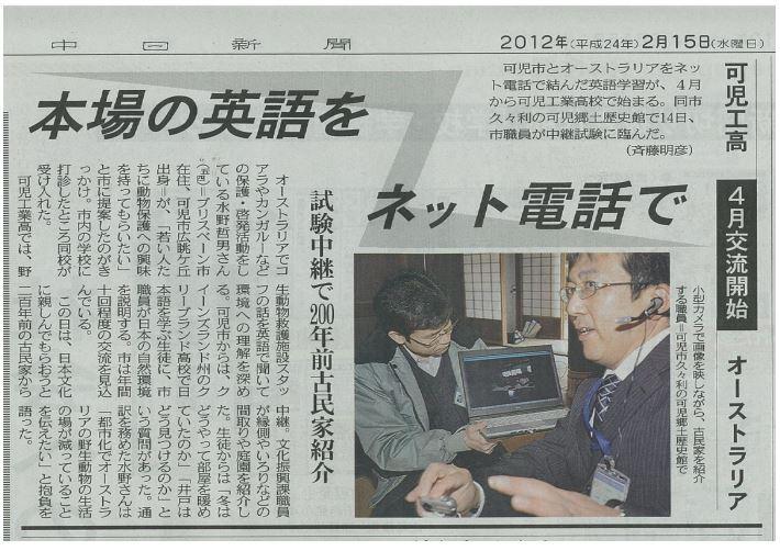 2012年2月15日に中日新聞にて特集されました。