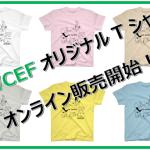 Tシャツオンライン販売開始