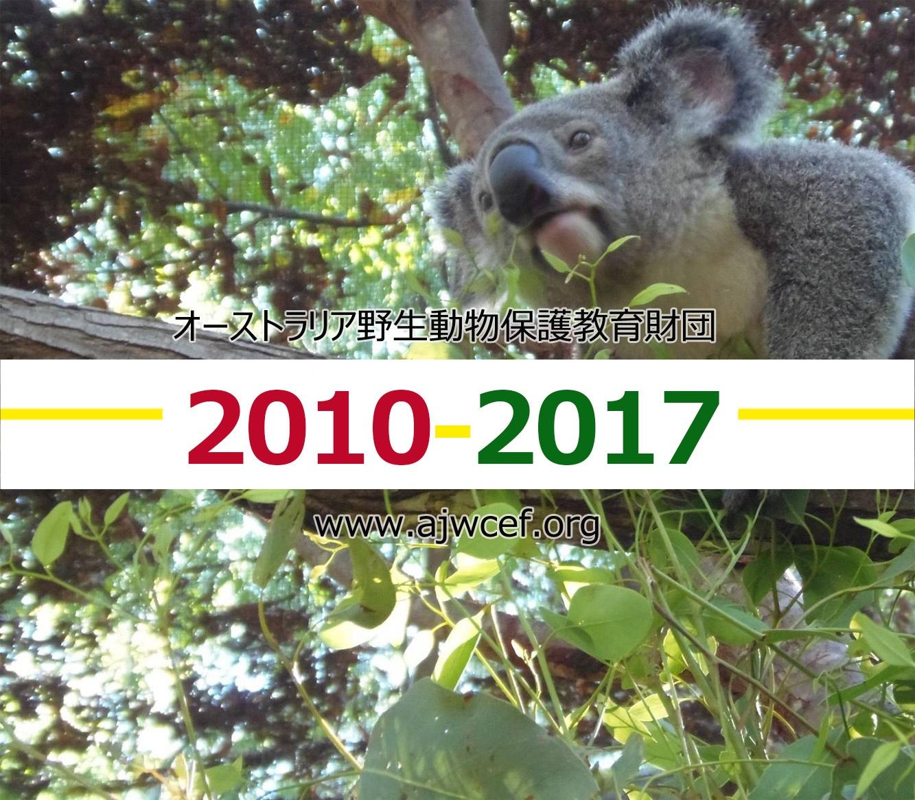 AJWCEF 2010-2017 メディア情報